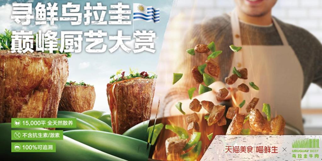 INAC lanzó una nueva campaña de la marca Carnes del Uruguay en China