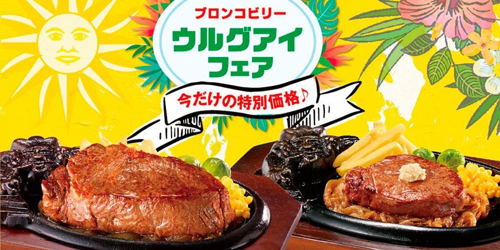 INAC apoya la promoción de la carne uruguaya en 132 restaurantes en Japón